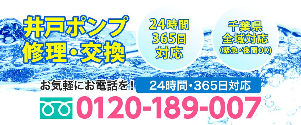 局 千葉 県 水道
